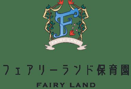 フェアリーランド保育園 FAIRY LAND サイト
