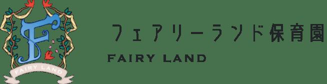 フェアリーランド保育園サイト